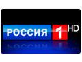 Россия 1 HD [RU]