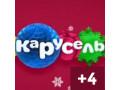 Карусель +4 [RU]