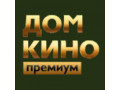Дом Кино Премиум HD [RU]