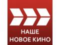 Наше Новое Кино [RU]
