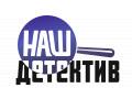 Наш Детектив HD [RU]