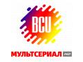 BCU Мультсериал HD [RU]