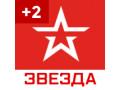 Звезда +2 [RU]