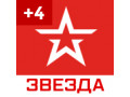 Звезда +4 [RU]