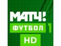 Матч Футбол 1 HD [RU]